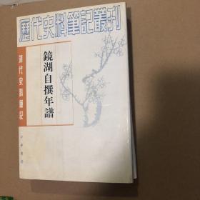 镜湖自撰年谱,1版3印(统一封面后的1印),库存书