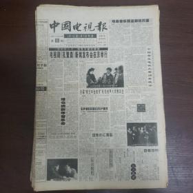 中国电视报1995年第1-52期全