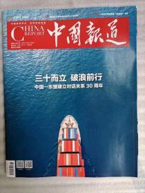 中国报道杂志2021年第6期 中国-东盟建立对话关系30周年