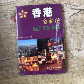 香港自由行全攻略