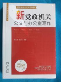 新党政机关公文与办公室写作(全新)
