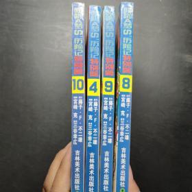 哆啦A梦S历险记特别篇 4册合售(4.8.9.10)