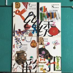 丝巾领带/绣艺/扣饰/彩陶(塑封9品)