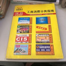 深圳2002工商消费分类指南(联通黄页)