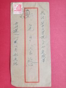 1970.12.23普13《人民大会堂》邮票 文革时期遵义101公司实寄武汉信封(有公函信笺)