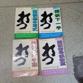 藤泽秀行围棋教室2.3.4.5   四册合售