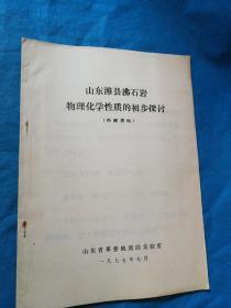 山东潍县沸石岩物理化学性质的初步探讨