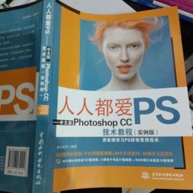 人人都爱PS——中文版Photoshop CC技术教程(实例版)