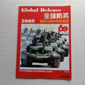 全球防务2009国庆大阅兵特别报道 大阅兵参阅装备全方位展示
