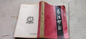 中国民间医疗珍宝:奇法妙术(平装32开   1993年2月1版1印   有描述有清晰书影供参考)