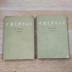 中国文学作品选 古代部份 一.二