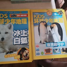 Kids环球少年地理1-12+2021.1-3(合计12本合售)