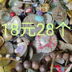 工艺品、玉石、瓷器、钱币、古玩、杂项,18元28个,包邮