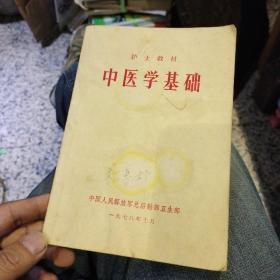 【1974年版本1978年印刷】护士教材 中医学基础 中国人民解放军总后勤部卫生部