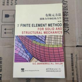 有限元方法固体力学和结构力学(第6版)