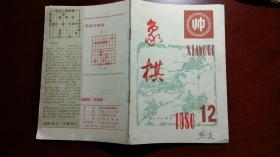 象棋1980.12