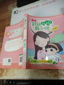 阳光姐姐最小说:苏醒的许愿瓶精灵