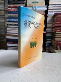 彝汉双语教学研究与实践