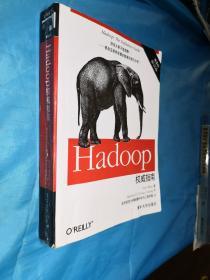 Hadoop权威指南(第3版 修订版)没盘(纸张印刷粗糙在意的不要拍)