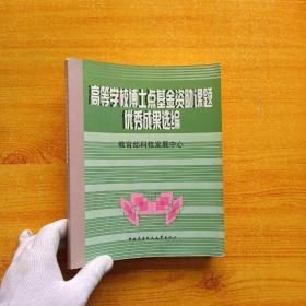 高等学校博士点基金资助课题优秀成果选编【馆藏】