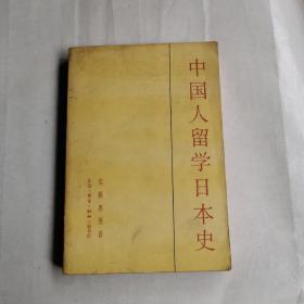 中国人留学日本史