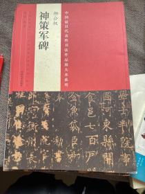中国最具代表性书法作品放大本系列:柳公权 神策军碑