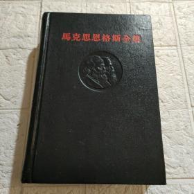 马克思恩格斯全集 第11卷