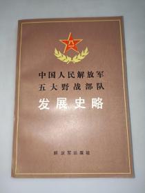 中国人民解放军五大野战部队发展史略