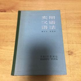 实用汉语语法
