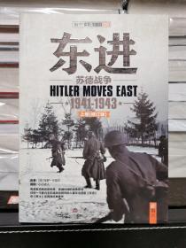 东进:苏德战争1941-1943(平装上下两册)