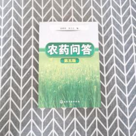 农药问答(5版)