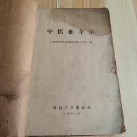中医推拿学   1959年一版一印