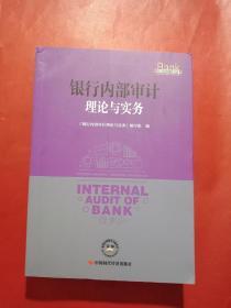 银行内部审计理论与实务/银行内部审计丛书