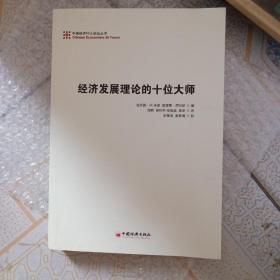 经济发展理论的十位大师