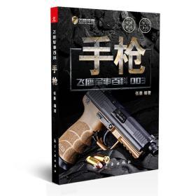 飞鹰军事百科003:手枪❤ 伍豪 中航出版传媒有限责任公司9787516508558✔正版全新图书籍Book❤