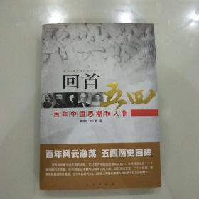 回首五四——百年中国思潮和人物