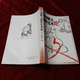 中国散文创作艺术论