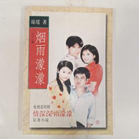 烟雨濛濛(琼瑶2001版)