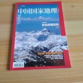 中国国家地理2013-5   航拍青藏高原(上)