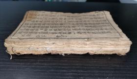 在售孤本,清木刻唱本《梅蘭飯》一厚冊全,講述梅蘭英和高文舉之間的故事。含《游學尋親》、《賣身進府》、《白云洞結拜》、《雷打蘭英》。最前面缺一張半,請看清再拍。正文共57張114面。