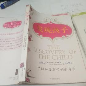 发现孩子:了解和爱孩子的新方法