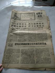 哈尔滨战报1968年1月17日
