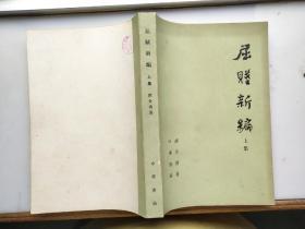 屈原新编(中华书局,78年一版一印)