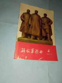解放军歌曲1977  4