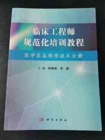 临床工程师规范化培训教程(医学装备维修技术分册)