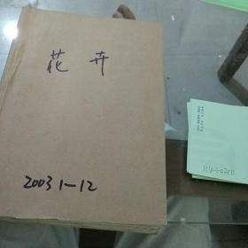 花卉2003.1-12