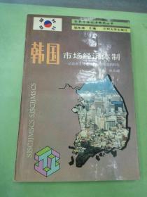 韩国市场经济体制 : 从政府主导型向民间主导型的转化