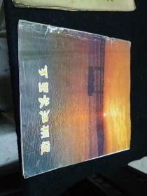 万里长江横渡。