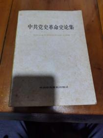 中共党史革命史论集,一版一印