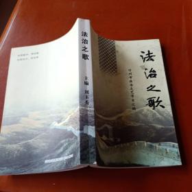 法治之歌——忻州市法治文艺节目汇编